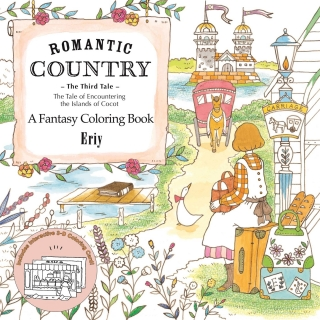 Romantic Country: The Third Tale: A Fantasy Coloring Book - Eriy