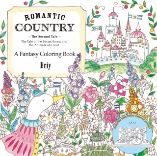 Romantic Country: The Second Tale: A Fantasy Coloring Book - Eriy